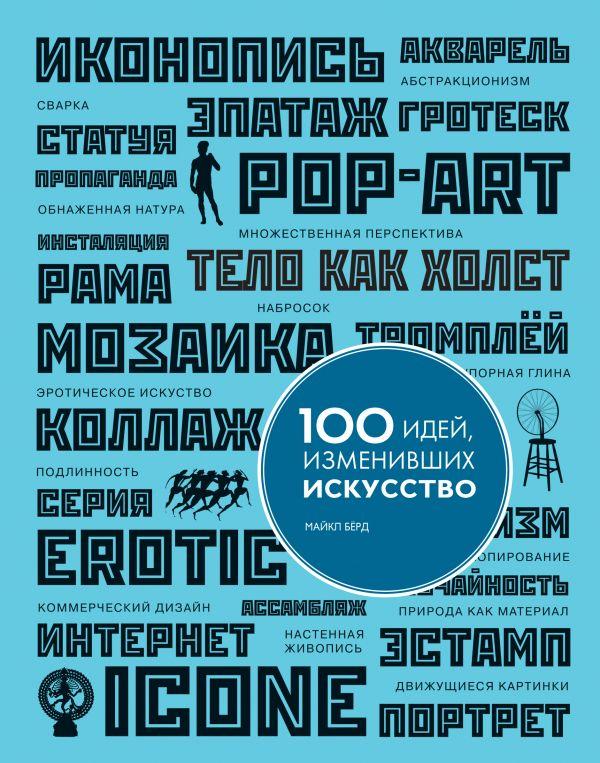 Zakazat.ru: 100 идей, изменивших искусство. Бёрд Майкл