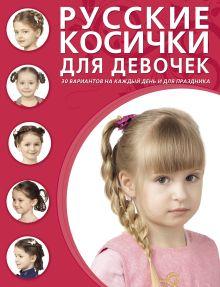 Русские косички для девочек