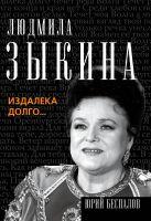 Беспалов Ю.А. - Людмила Зыкина. Из далека долго...' обложка книги
