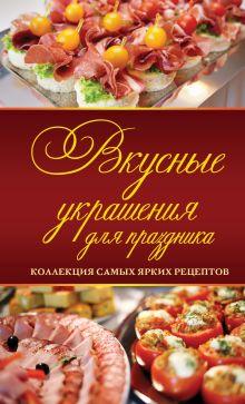 Вкусные украшения для праздника (ПП)