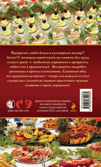 Вкусные украшения для праздника (ПП) Степанова И.В.