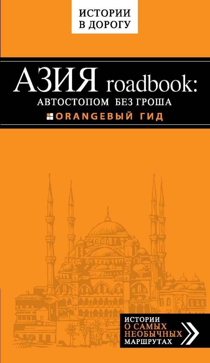 Путилов Е. - Азия roadbook: Автостопом без гроша обложка книги