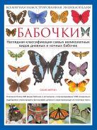 Салли Морган - Бабочки. Всемирная иллюстрированная энциклопедия' обложка книги