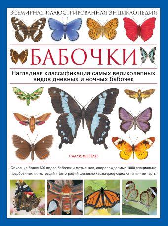 Бабочки. Всемирная иллюстрированная энциклопедия Морган С.