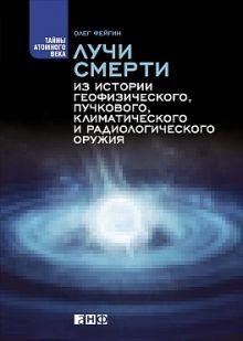 Лучи смерти: Из истории геофизического, пучкового, климатического и радиологического оружия