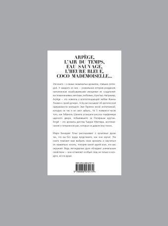 Parfums mythiques. Эксклюзивная коллекция легендарных духов (в суперобложке) Мари Бенедикт Готье