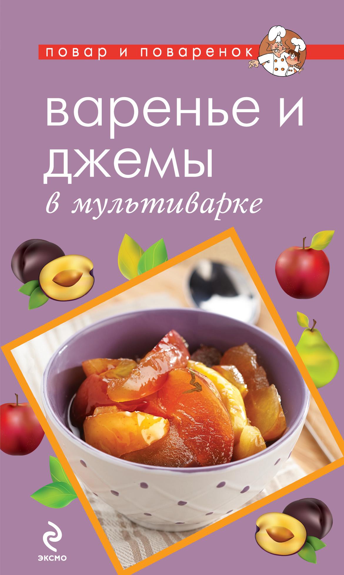 Савинова Н.А. Варенье и джемы в мультиварке