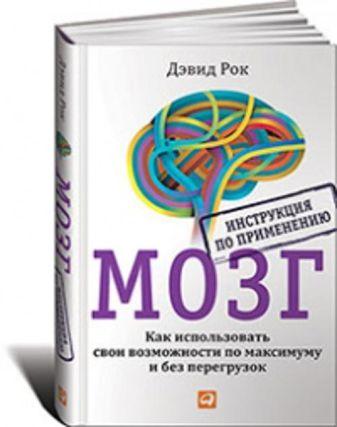 Рок Д. - МОЗГ. Инструкция по применению: Как использовать свои возможности по максимуму и без перегрузок обложка книги