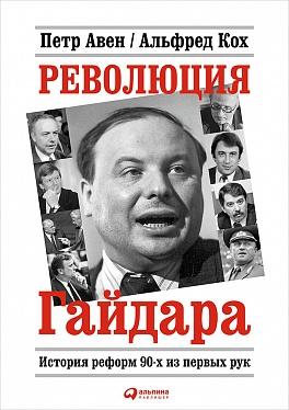 Революция Гайдара: История реформ 90-х из первых рук - фото 1
