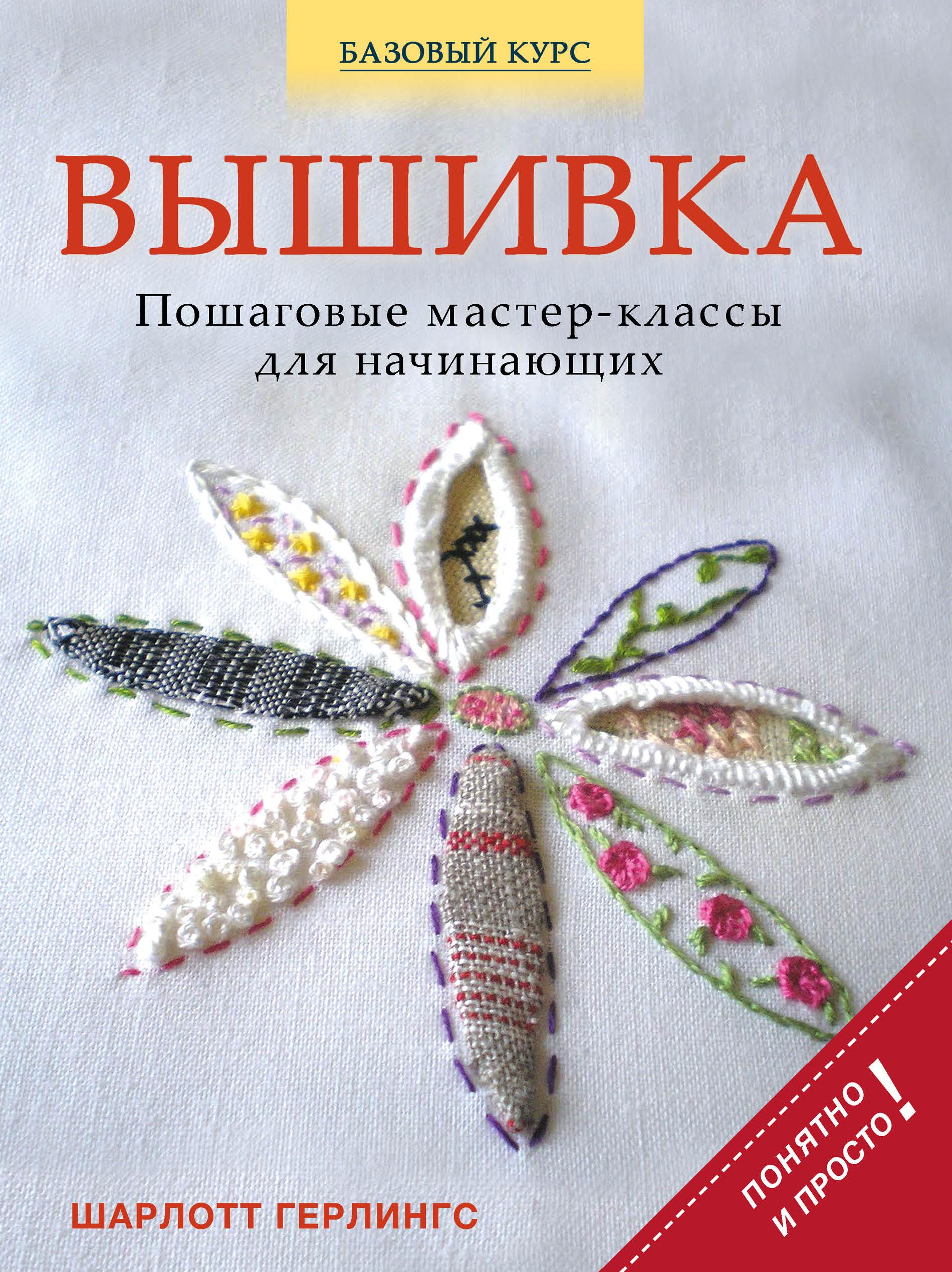 Вышивка: пошаговые мастер-классы для начинающих от book24.ru