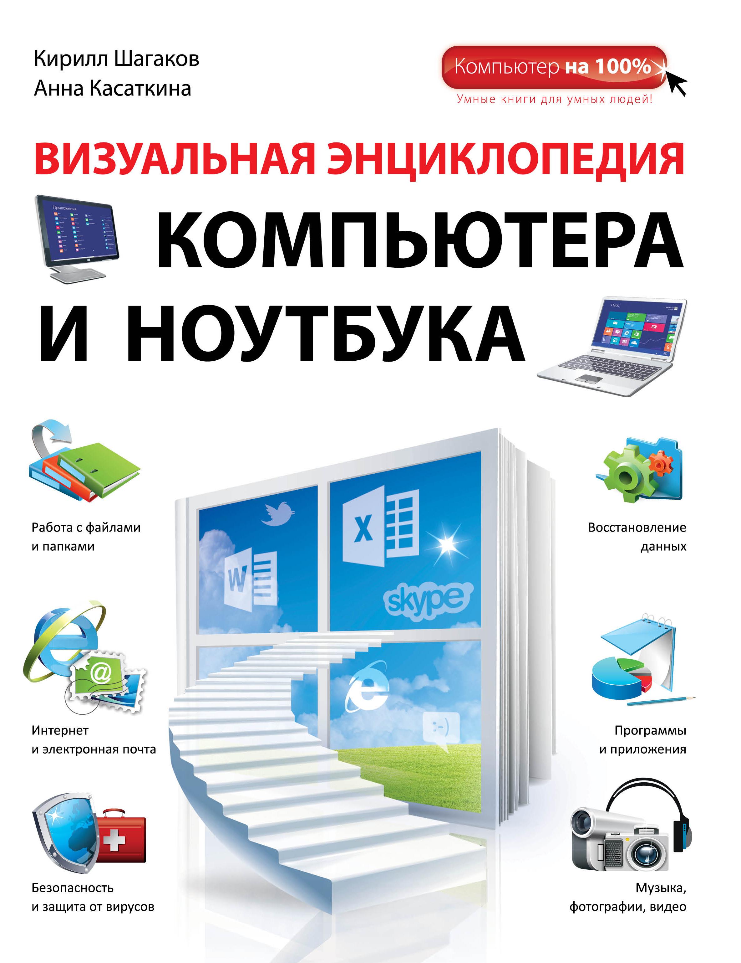 Визуальная энциклопедия компьютера и ноутбука от book24.ru