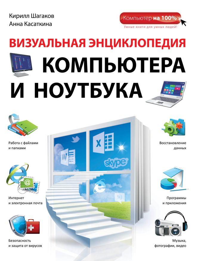 Визуальная энциклопедия компьютера и ноутбука Кирилл Шагаков, Анна Касаткина