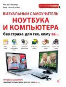 Виннер М., Коптева А.О. - Визуальный самоучитель ноутбука и компьютера без страха для тех, кому за...' обложка книги