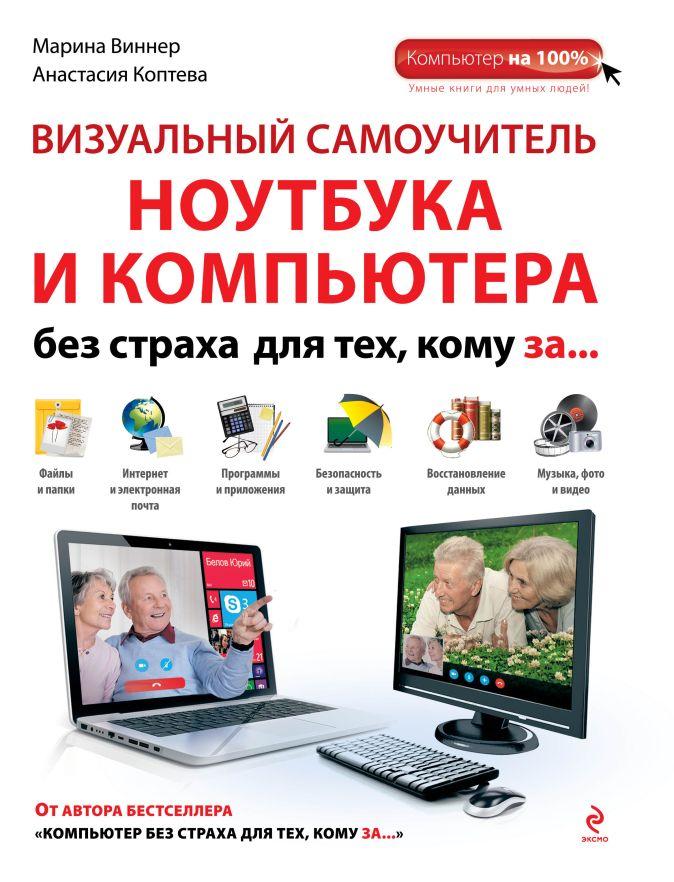 Виннер М., Коптева А.О. - Визуальный самоучитель ноутбука и компьютера без страха для тех, кому за... обложка книги