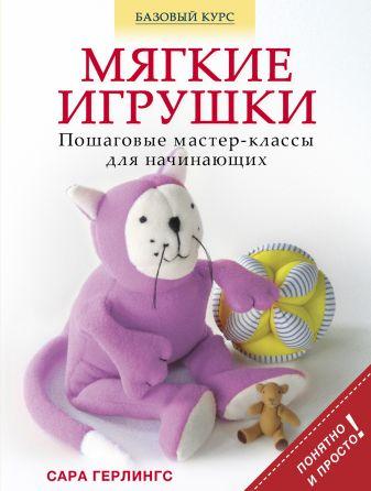 Герлингс С. - Мягкие игрушки. Пошаговые мастер-классы для начинающих обложка книги
