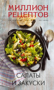 Салаты и закуски (миллион рецептов)