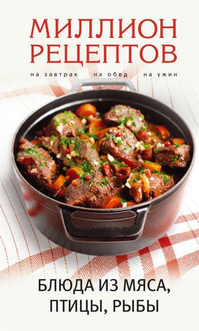 Блюда из мяса, птицы, рыбы - фото 1