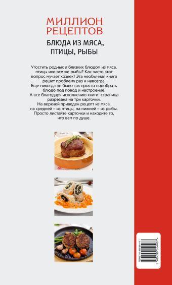 Блюда из мяса, птицы, рыбы Кугаевский В.