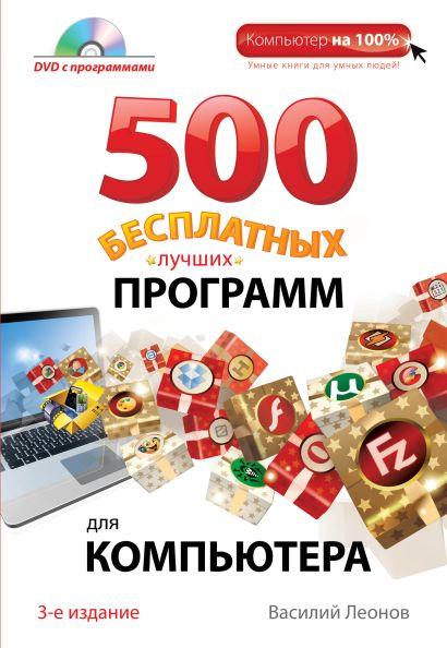 500 бесплатных лучших программ для компьютера. 3е издание (+DVD) - фото 1