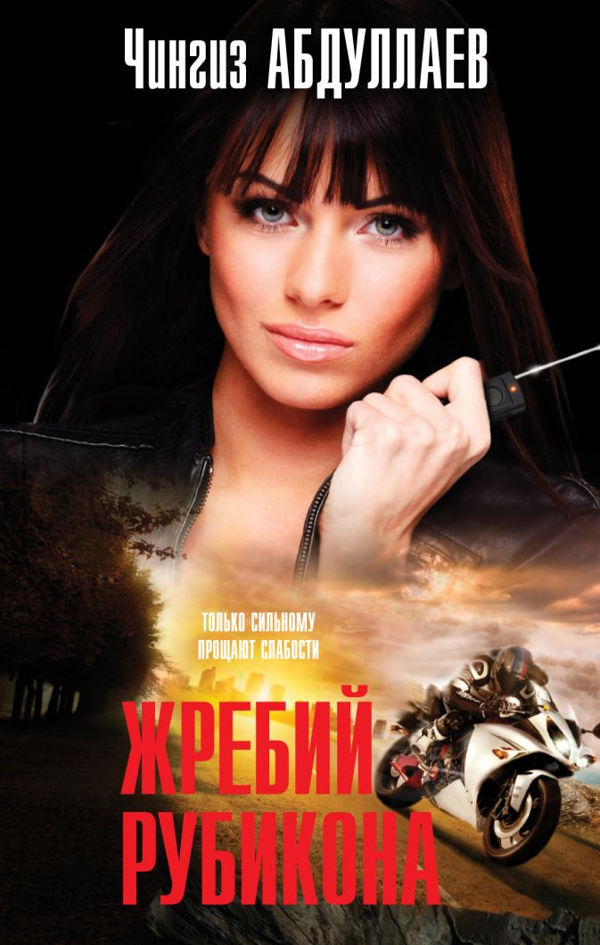 Чингиз Абдуллаев - Жребий Рубикона обложка книги