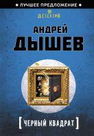 Дышев А.М. - Черный квадрат' обложка книги