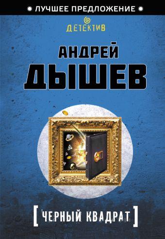 Черный квадрат Дышев А.М.