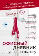 Жур де Б. - Офисный дневник девушки по вызову' обложка книги