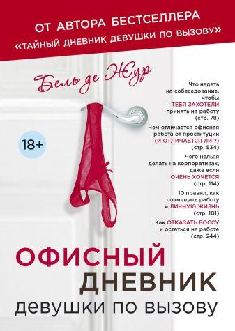 Бель де Жур - Офисный дневник девушки по вызову обложка книги