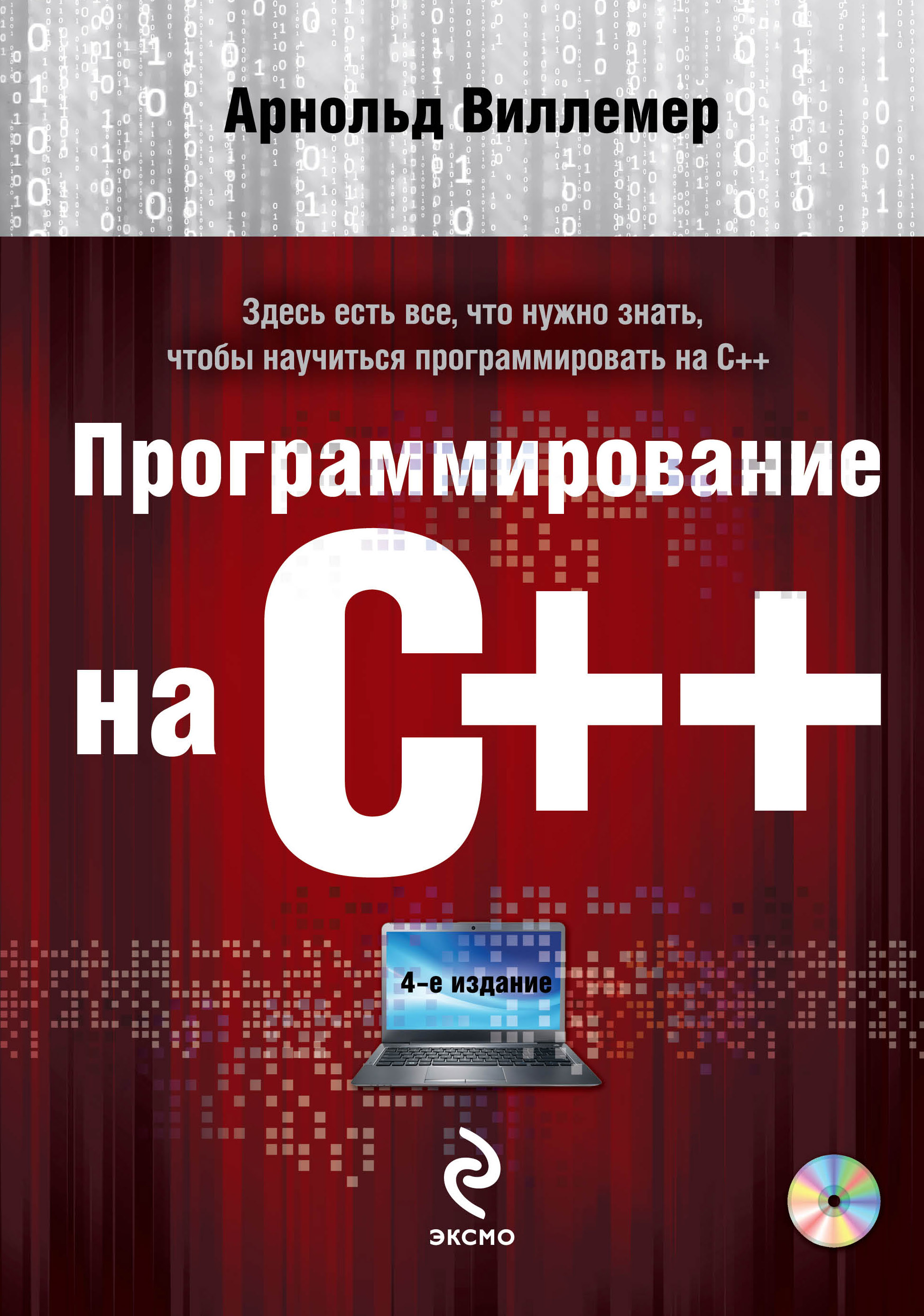 Виллемер А. Программирование на С++ (+DVD) красавица и чудовище dvd книга