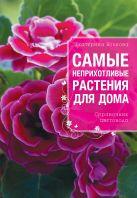 Волкова Е.А. - Самые неприхотливые растения для вашего дома' обложка книги