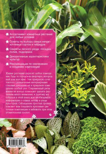 Самые неприхотливые растения для вашего дома Екатерина Волкова