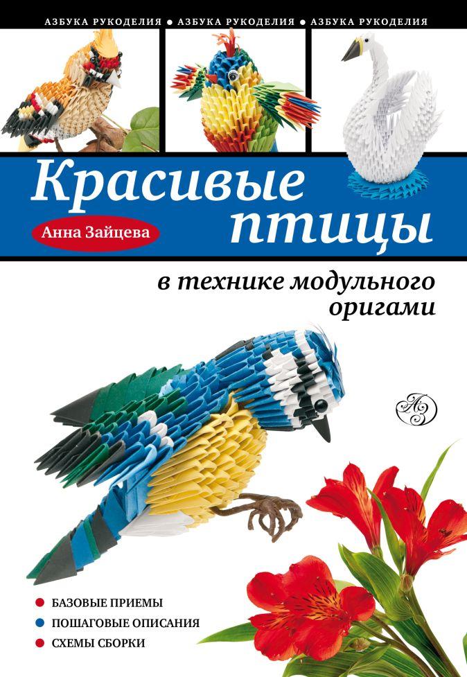 Зайцева А.А. - Красивые птицы в технике модульного оригами обложка книги