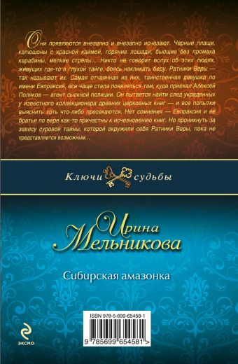 Сибирская амазонка Мельникова И.А.