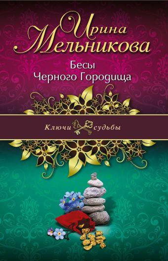 Бесы Черного Городища Мельникова И.А.