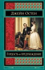 Джейн Остен - Гордость и предубеждение обложка книги