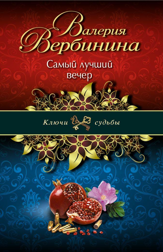 Вербинина В. - Самый лучший вечер обложка книги