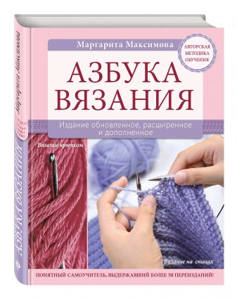 Маргарита Максимова - Азбука вязания. Издание обновленное, расширенное и дополненное обложка книги