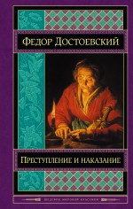 Достоевский Ф.М. Преступление и наказание