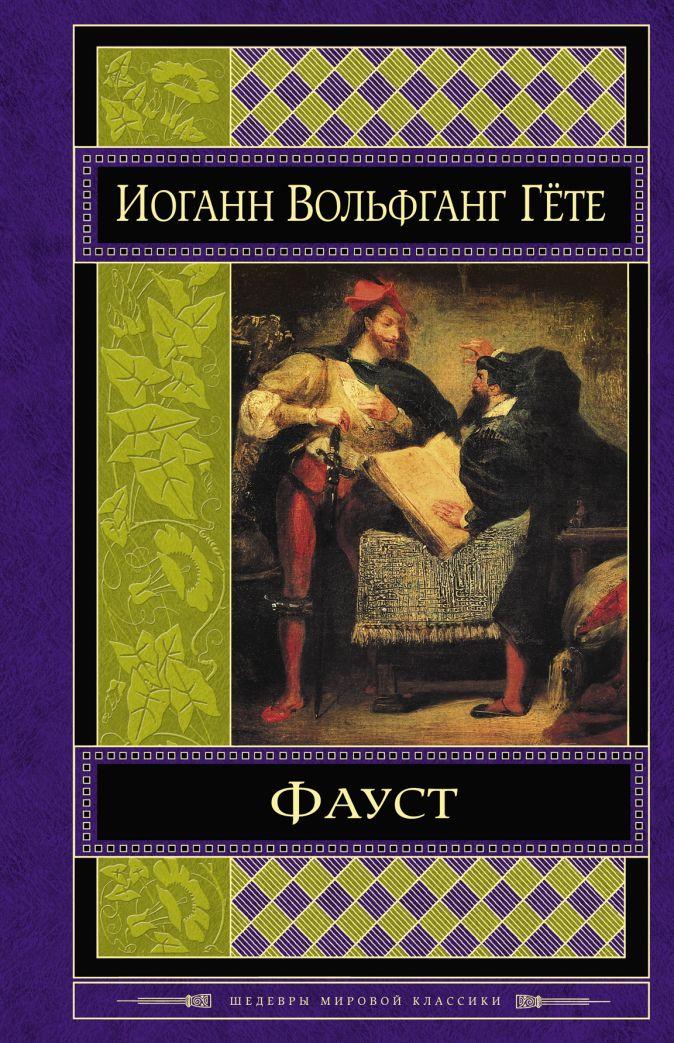 Иоганн Вольфганг Гёте - Фауст обложка книги