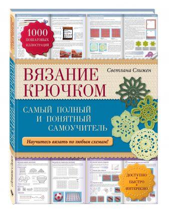 Светлана Слижен - Вязание крючком: самый полный и понятный самоучитель обложка книги