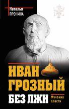 Пронина Н.М. - Иван Грозный без лжи. Мученик власти' обложка книги