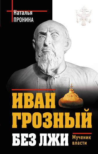 Пронина Н.М. - Иван Грозный без лжи. Мученик власти обложка книги