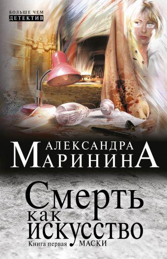 Смерть как искусство. Книга первая: Маски Маринина А.