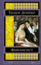 Драйзер Т. - Финансист' обложка книги