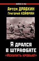 Драбкин А., Койфман Г. - Я дрался в штрафбате. «Искупить кровью!»' обложка книги