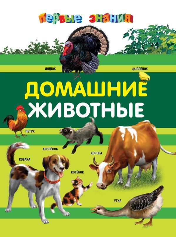 Домашние животные Тарасик Д.И.