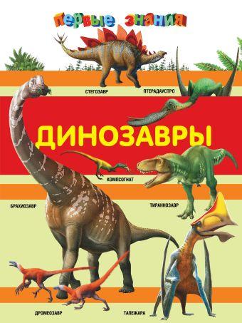 Динозавры Малевич Е.А.