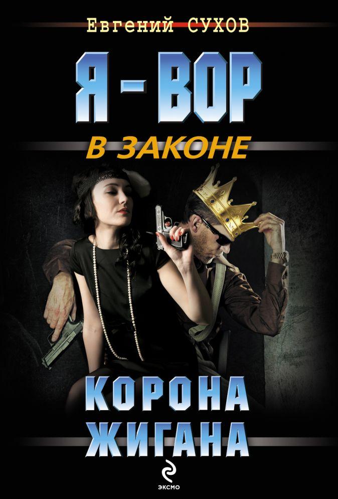 Сухов Е. - Корона Жигана обложка книги