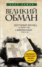 Эрман Б. - Великий обман: Научный взгляд на авторство священных текстов' обложка книги