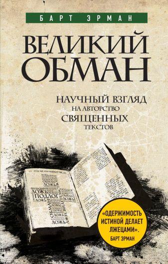 Эрман Б. - Великий обман: Научный взгляд на авторство священных текстов обложка книги